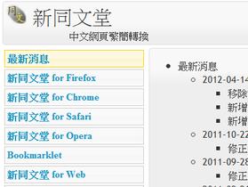 新同文堂:支援4大瀏覽器,網頁簡繁體互換超方便