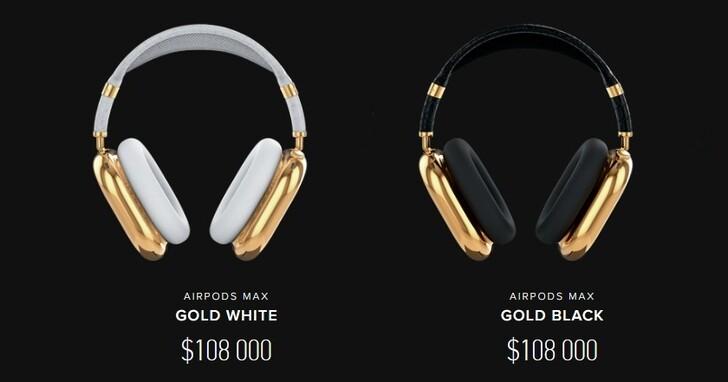 一般果粉買不起,純金訂製版 AirPods Max 售價 300 萬元全球開賣