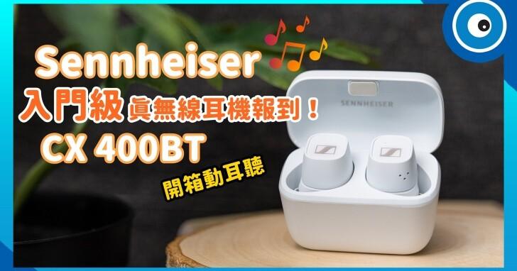 音質先決!Sennheiser CX 400BT開箱:入門定位、愛樂者的行動聆聽新選擇