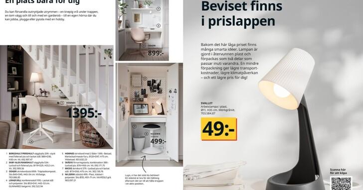 IKEA 紙本型錄 2021 停刊,70 年來所有型錄全部線上免費看
