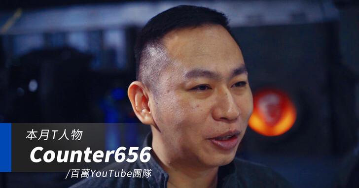 專訪台灣定格動畫團隊 Counter656 創視影像:以靜.製動,賦予模型新生命!