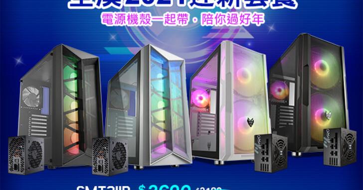 全漢2021迎新機殼電源套餐優惠
