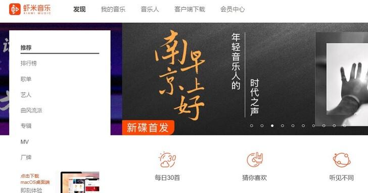 阿里巴巴將在 2 月關閉蝦米音樂,營運 12 年終究打不贏騰訊