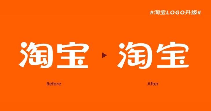 淘寶宣布更換新LOGO,網友傻了「這是在找不同嗎」?