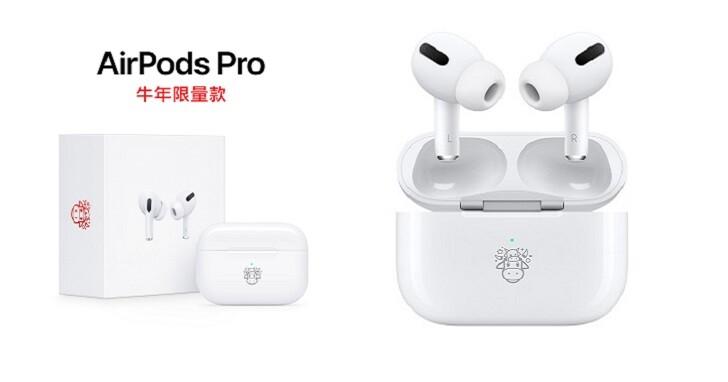 AirPod Pro 推出牛年限量版,也可選擇鐫刻 12 生肖符號