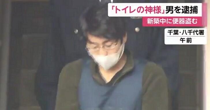 日本警方偵破千葉縣多戶工地「馬桶」離奇被竊案件,逮捕「廁所中的神明」疑犯