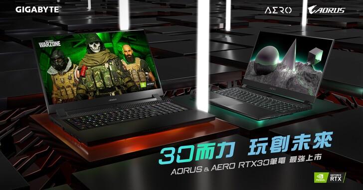 首款GeForce RTX 30 獨顯筆電問世!即日起開始預購 技嘉全新AERO及AORUS筆電亮相 主打「最強效能」帶著走