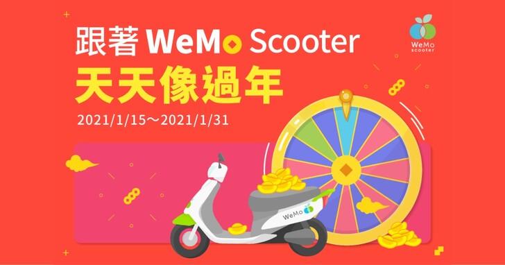 WeMo Scooter擴大高雄營運區,同步推出春節限定優惠