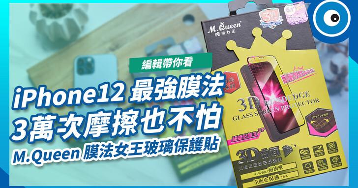 iPhone 12 保護貼可高達3萬次磨擦?M.Queen 膜法女王玻璃保護貼介紹