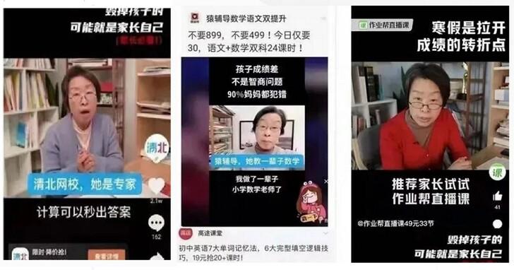 中國教育網站廣告這位「名師」超狂:前秒才說教了一輩子數學、轉台就教了40年英語