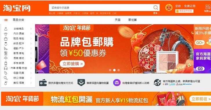 農曆年前再衝一波好康!天貓淘寶台灣站今晚首開直播,年貨節攻略、三好禮接力送