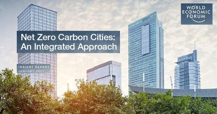 施耐德、ENEL電力集團及世界經濟論壇,共同發佈零碳城市報告