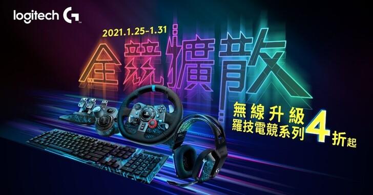 Logitech G  ASTRO A20 Gen 2無線耳機TGS電玩展首發開賣