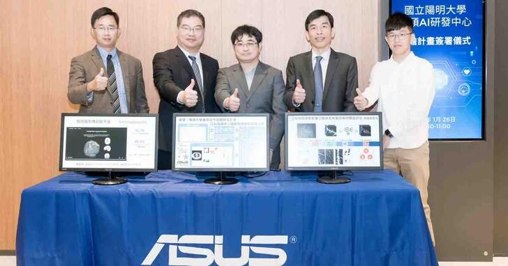 華碩與陽明大學簽署AI前瞻計畫,研發肺癌、失智及精神疾病創新治療