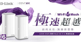 D-Link推出全新Wi-Fi 6 Mesh無線路由器COVR-X1870