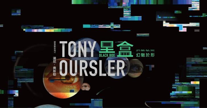 錄像藝術先鋒《黑盒-幻魅於形:湯尼·奧斯勒》盛大開展 奧圖碼攜手高雄市立美術館 呈現絢麗多變的超現實美學