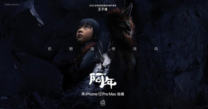 蘋果用 iPhone 12 Pro Max 拍的賀歲片《阿年》上映,用另一個角度詮釋年獸
