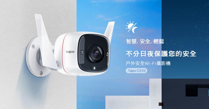 戶外雲端攝影機TP-Link Tapo C310上市,IP66防水防塵、支援多項系統同步