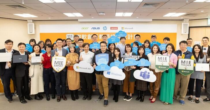 15位微軟創新教師培訓家出爐,加速台灣教育轉型