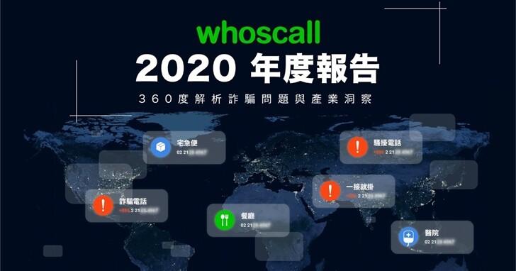 這些陌生電話特徵要注意!Whoscall 公布電話詐騙熱點時段、新興號碼和常見的釣魚簡訊