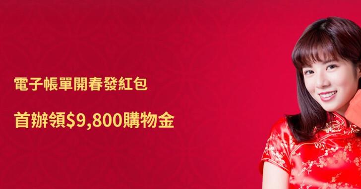 春節連假遠傳帳單繳費順延,申辦電子帳單即送9800元購物金