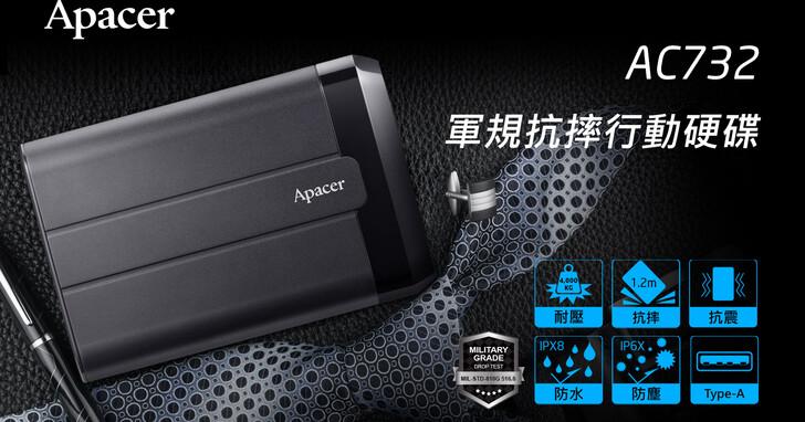 宇瞻發表AC732軍規抗摔行動硬碟 業界最高規格兼商務品味-耐重壓達4,000KG等五大防禦