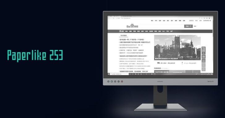 Dasung推出Paperlike 253超大尺寸電子紙螢幕,反應速率媲美一般電腦螢幕