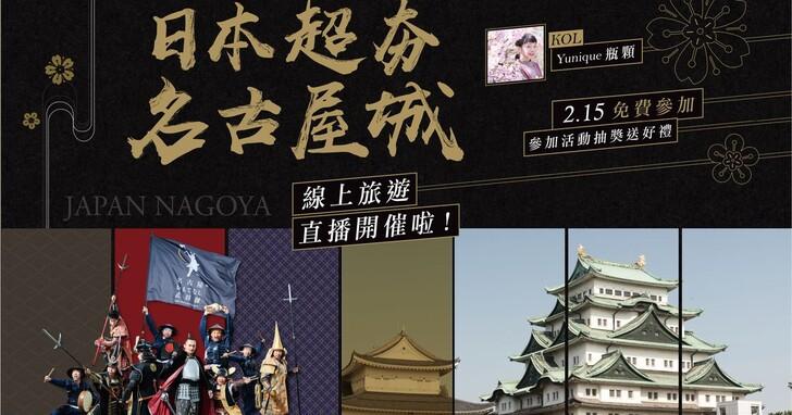 訪日旅遊媒體「旅行酒吧」舉辦名古屋免費線上旅遊