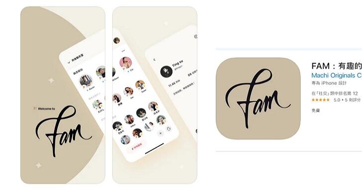 又一台版Clubhouse上線,黃立成打造FAM免邀請碼、介面完全致敬Clubhouse