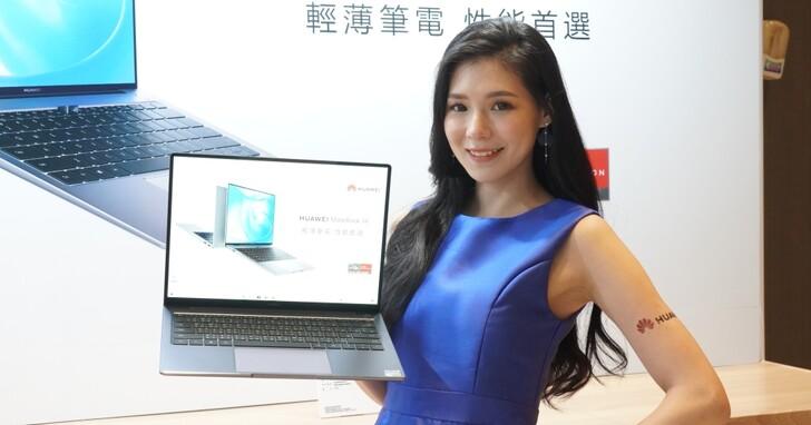 華為 MateBook 14 筆電在台上市,AMD核心、預購送 2K 螢幕售價約三萬