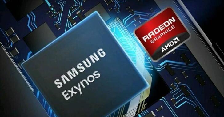 三星可能將整合 AMD 繪圖技術的 Exynos SoC,透過筆電產品打頭陣推出