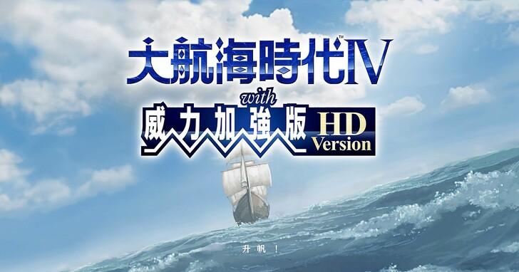 年度最期待冷飯熱炒?大航海時代 Ⅳ HD 威力加強版將於 5/20 上市