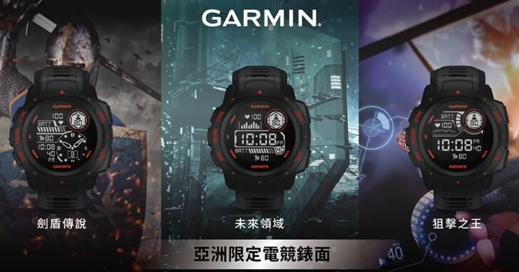 Garmin 首款電競模式智慧腕錶「Instinct Esports 電競潮流版」來了,售價 9,880 元