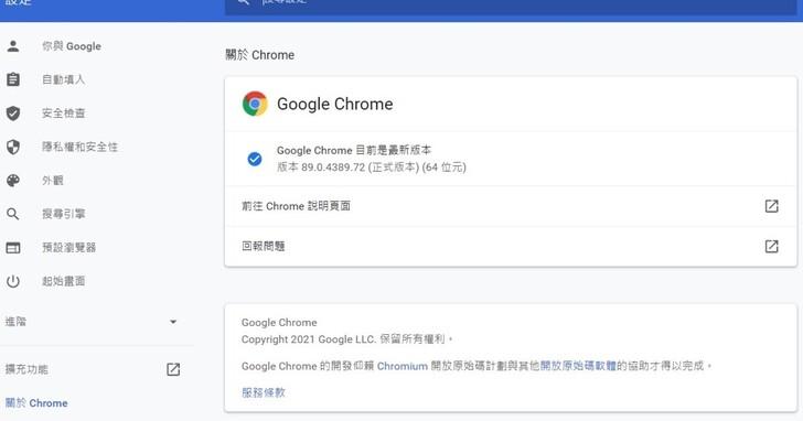 Google Chrome 更新要加速了!未來每 4 週就會有新版本推出