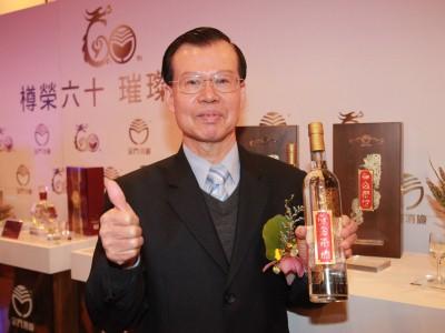 慶祝金門酒廠建廠60週年 盛大發表紀念系列酒款
