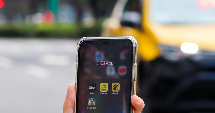LINE TAXI、Uber、Yoxi、台灣大車隊、呼叫小黃 5大「叫車平台」服務比一比!各平台特點、優惠和服務一次搞懂