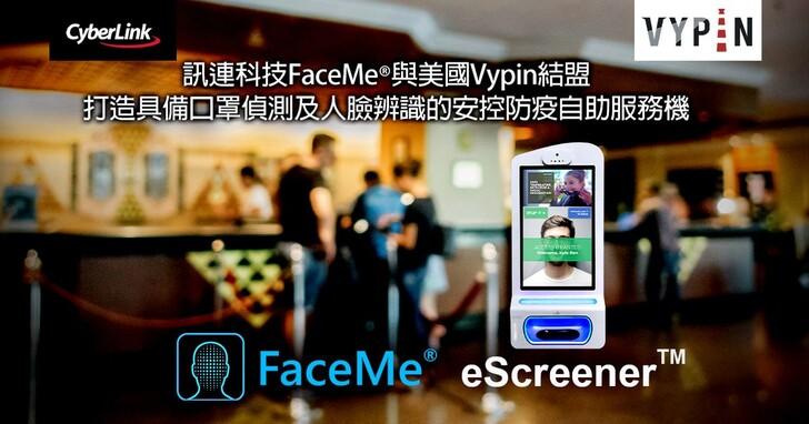 訊連科技FaceMe結盟美國Vypin打造防疫自助服務機