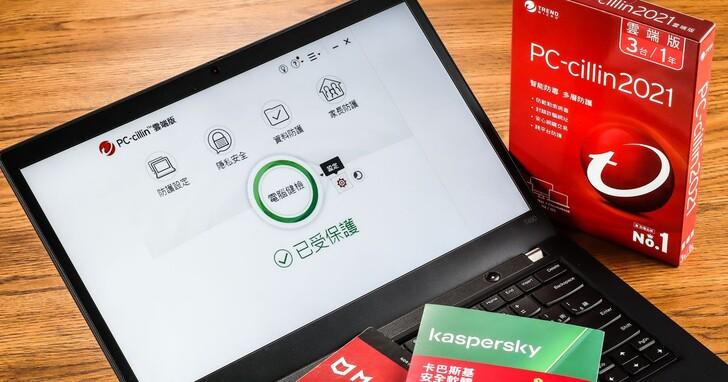 防毒軟體推薦:7款各有特色,不只要抓毒、殺毒,還要保護個資防詐騙!