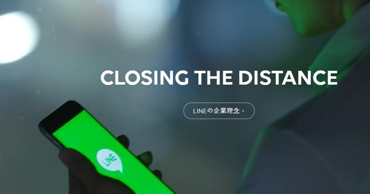 LINE日本用戶資訊出包,台灣用戶資訊安全嗎?LINE台灣官方說明