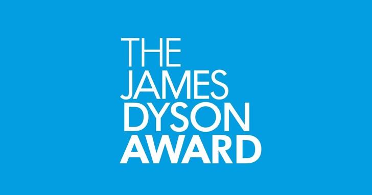獎金最高3萬英鎊「2021 James Dyson 設計大獎」鼓勵創新設計解決問題