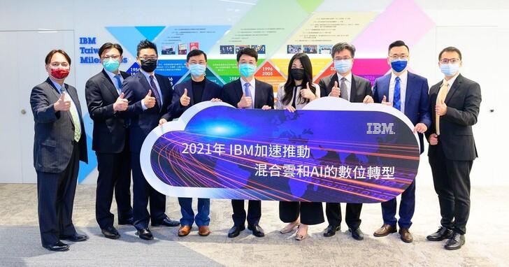 IBM加速推動混合雲和AI的數位轉型,建構策略聯盟新生態圈