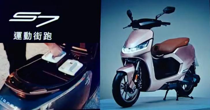 動力首度超越Gogoro?光陽電動車KYMCO S7 / S7R發表前意外流出!雙電池加大式設計