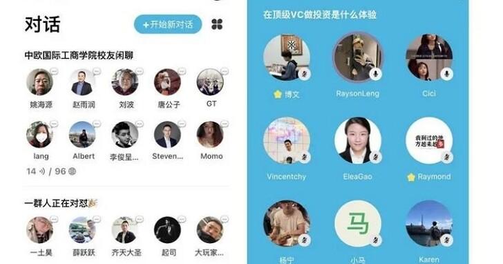 中國擔心Clubhouse成監管漏洞,官方約談11家「致敬」廠商促其整改