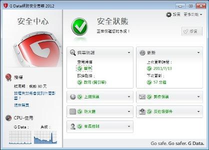 《PCWorld》評選2012版最佳防毒軟體 G Data榮獲防毒軟體冠軍