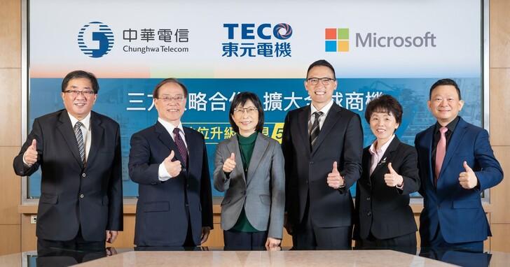 東元電機、中華電信、台灣微軟聯手簽訂MOU推動產業數位升級