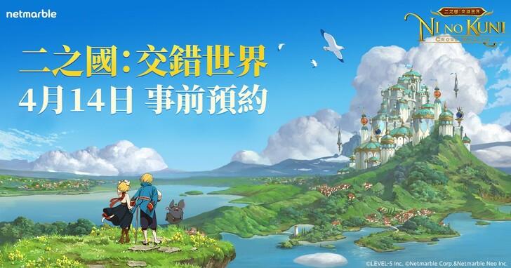 奇幻冒險RPG手遊《二之國:交錯世界》4/14事前預約開跑,久石讓操刀遊戲配樂