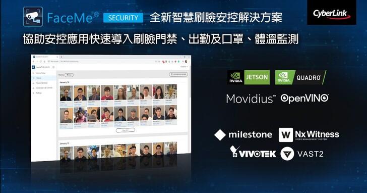 訊連推出全新智慧安控解決方案支援多種主流VMS