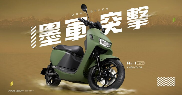 宏佳騰推出墨軍綠 Ai-1 Sport、極光白 Ai-1 Comfort+ 購車補助再加碼