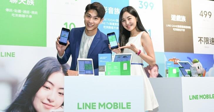 LINE MOBILE 推出感恩祭最終活動,現申辦再加碼贈 1111 點 LINE POINTS