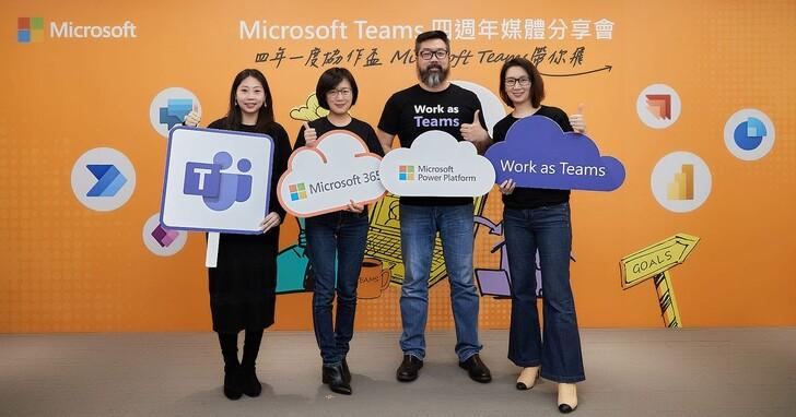Microsoft Teams歡慶四週年,引領台灣企業迎戰混合辦公浪潮
